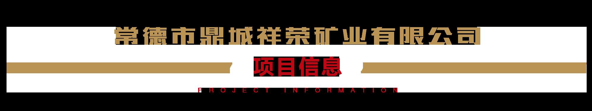 祥荣金矿推介
