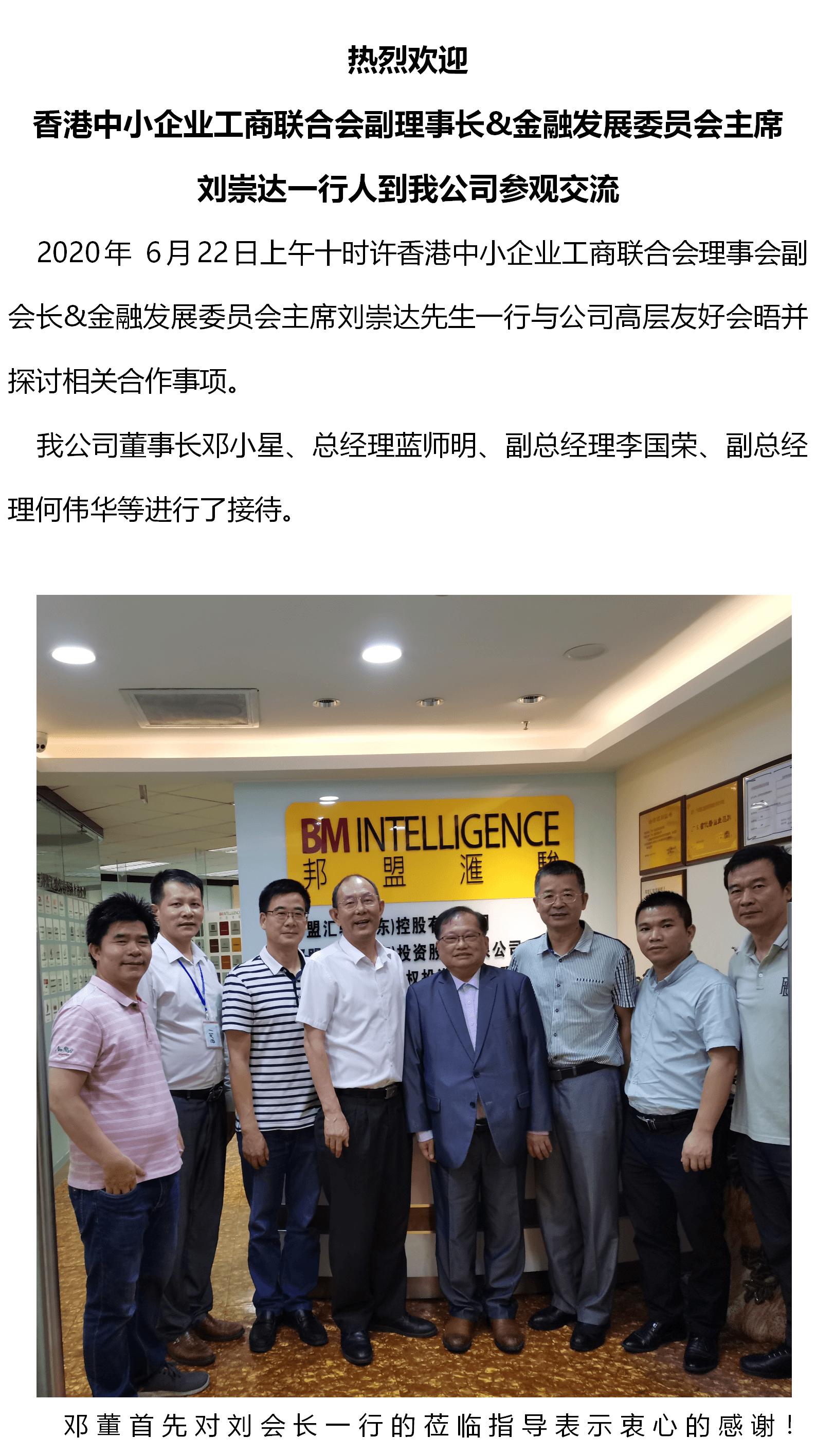 香港中小企业工商联合会到我公司参观交流
